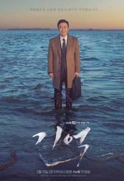 Memory_Korean_Drama-p1