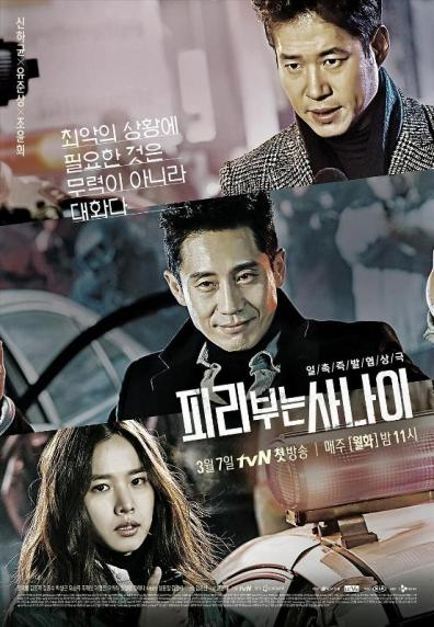 Pied_Piper_Korean_Drama-p1