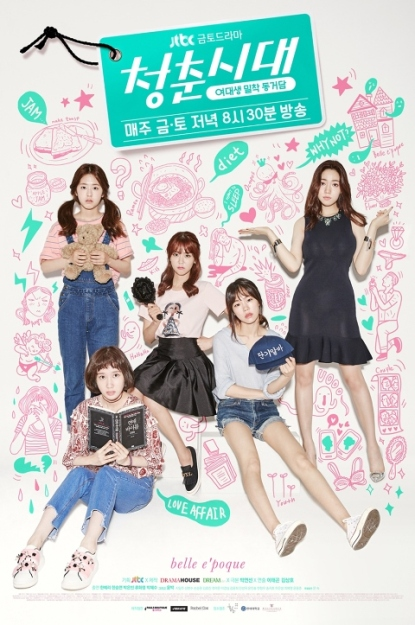 age-of-youth-full-65763