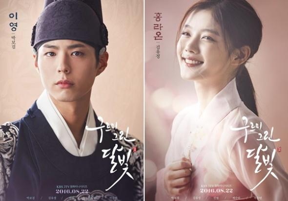 Moonlight Drawn by Clouds (2016), tokoh putra mahkota sageuk Korsel pertama yang bener2 bikin jatuh cinta