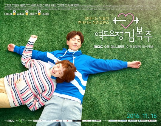 Weightlifting Fairy Kim Book Joo (2016)